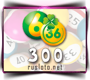 Лотерея 6 из 36 Тираж 300