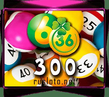 Результаты Лотерея 6 из 36 Тираж 300 от 30.05.2021
