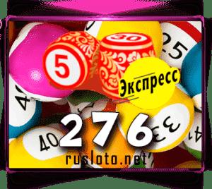 Лото-Экспресс Тираж 276