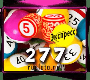 Лото-Экспресс Тираж 277