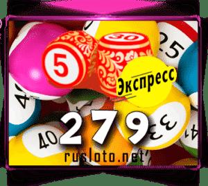 Лото-Экспресс Тираж 279