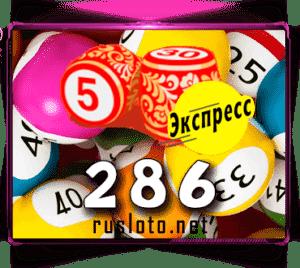 Лото-Экспресс Тираж 286