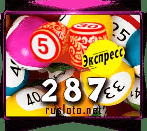Лото-Экспресс Тираж 287