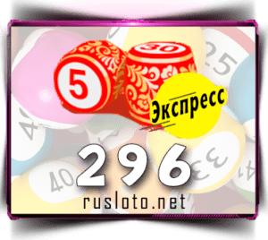 Лото-Экспресс Тираж 296