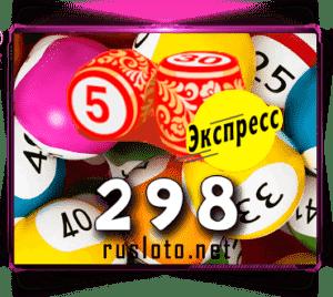 Лото-Экспресс Тираж 298