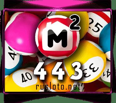 Результаты Жилищная лотерея Тираж 443 от 23.05.2021