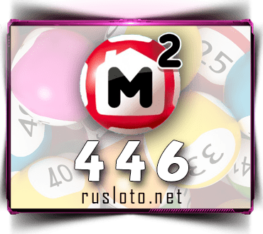 Результаты Жилищная лотерея Тираж 446 от 13.06.2021