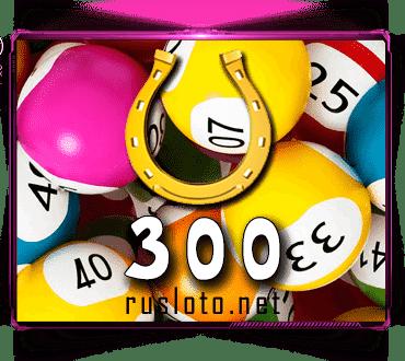 Результаты Золотая подкова Тираж 300 от 30.05.2021