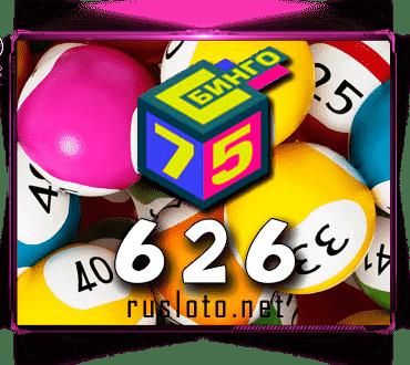 Результаты Бинго 75 Тираж 626 от 21.06.2021