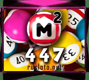 Жилищная лотерея Тираж 447