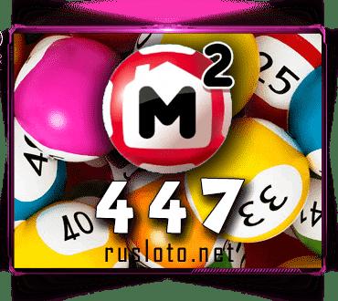 Результаты Жилищная лотерея Тираж 447 от 20.06.2021