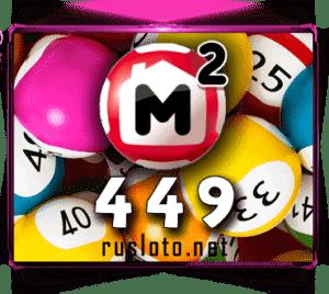 Жилищная лотерея Тираж 449