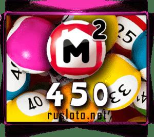 Жилищная лотерея Тираж 450