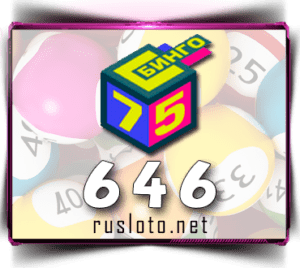Бинго 75 Тираж 646