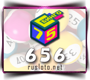 Бинго 75 Тираж 656