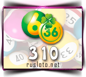 Лотерея 6 из 36 Тираж 310