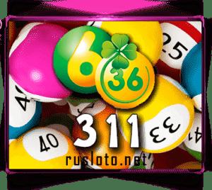 Лотерея 6 из 36 Тираж 311