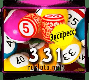 Лото-Экспресс Тираж 331