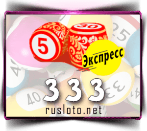 Лото-Экспресс Тираж 333