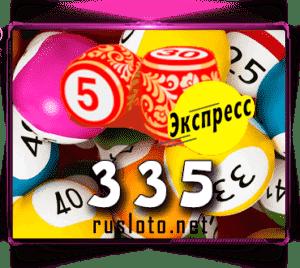 Лото-Экспресс Тираж 335