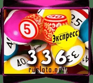 Лото-Экспресс Тираж 336