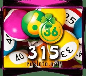 Лотерея 6 из 36 Тираж 315