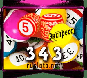 Лото-Экспресс Тираж 343
