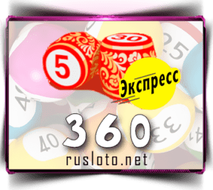 Лото-Экспресс Тираж 360