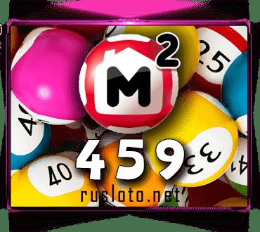 Результаты Жилищная лотерея Тираж 459 от 12.09.2021