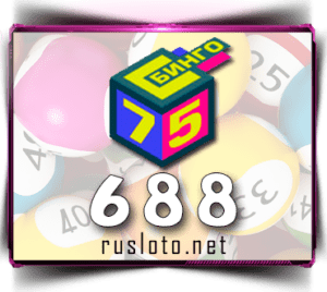 Бинго 75 Тираж 688