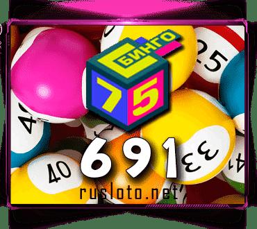 Результаты Бинго 75 Тираж 691 от 20.09.2021