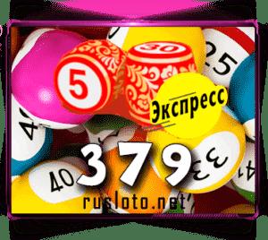 Лото-Экспресс 379 тираж