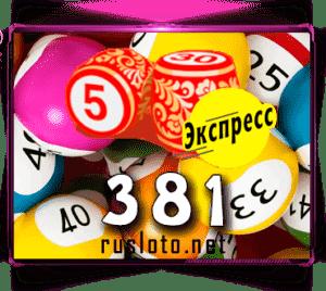 Лото-Экспресс 381 тираж