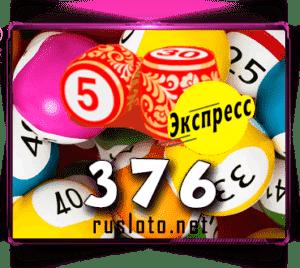 Лото-Экспресс 376 тираж