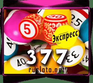 Лото-Экспресс 377 тираж