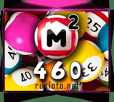 Результаты Жилищная лотерея Тираж 460 от 19.09.2021