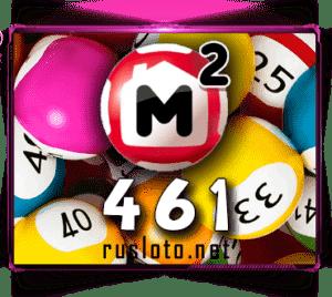 Жилищная лотерея 461 тираж