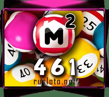 Проверить билет Жилищная лотерея 461 тираж по номеру от 26.09.2021