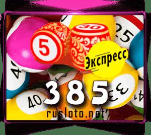 Лото-Экспресс 385 тираж