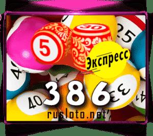 Лото-Экспресс 386 тираж